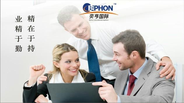 奕亨供应链集团奕亨进口服务平台EPHON